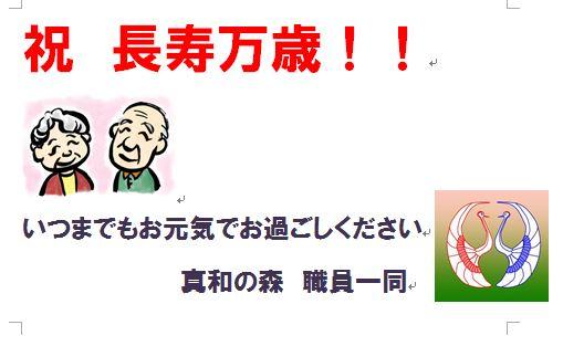 ホームページ敬老3