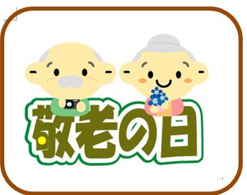 ホームページ敬老会